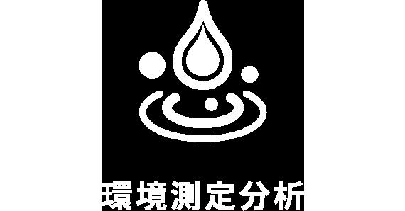環境調査・コンサルタント